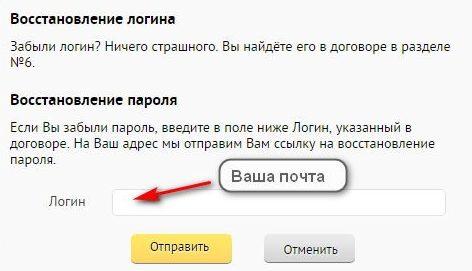 Заполнение информации для восстановления пароля