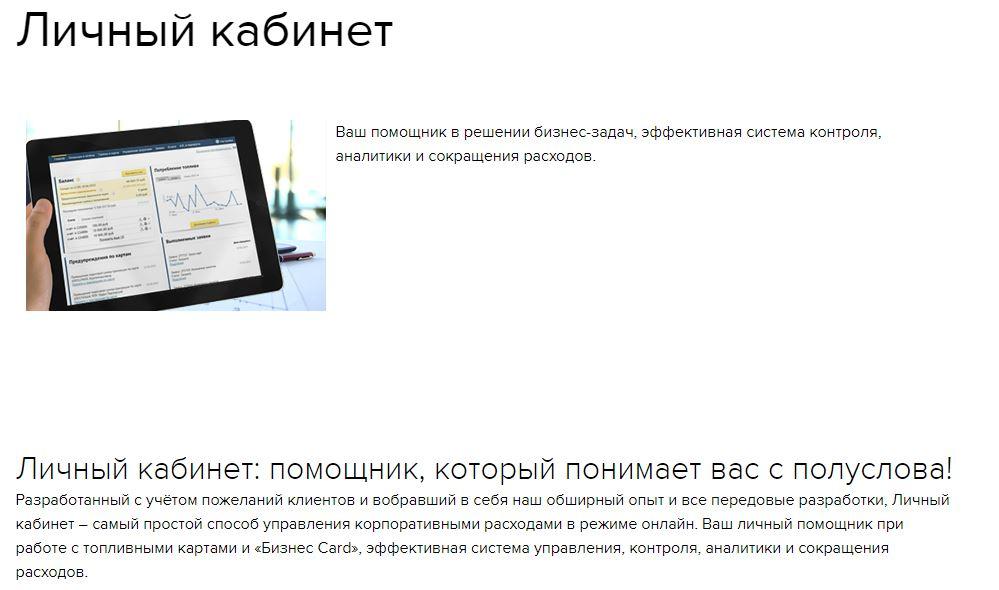 Личный кабинет предоставляет большие возможности для пользователей