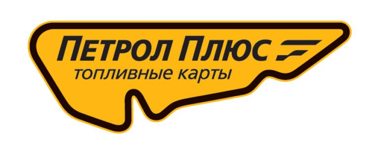 Петрол Плюс личный кабинет